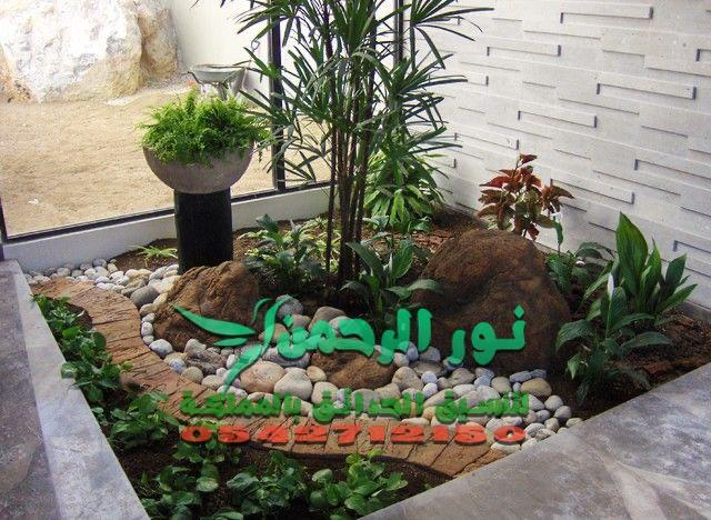تنسيق حدائق نور الرحمن0542712150