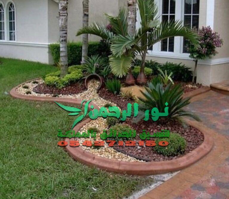 شركة تنسيق حدائق نور الرحمن0542712150 وأهم ما يميز عن باقي الشركات